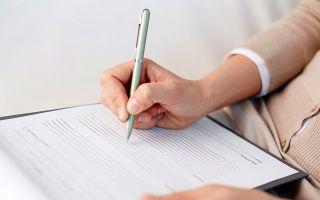 Как заполнить анкету при приеме на работу?