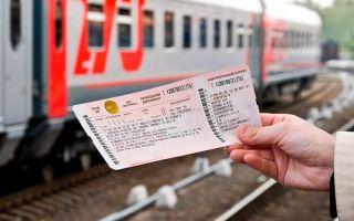 Возврат купленного через интернет РЖД билета – как сдать?