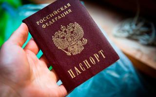 Как восстановить паспорт РФ после потери и сколько это стоит?