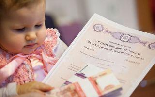 Где оформить и как получить материнский капитал?