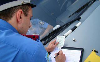 Проверка штрафа ГИБДД по номеру автомобиля