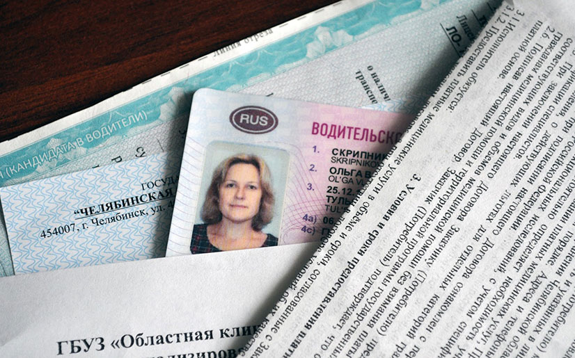 Как заменить водительское удостоверение: альтернативный способ