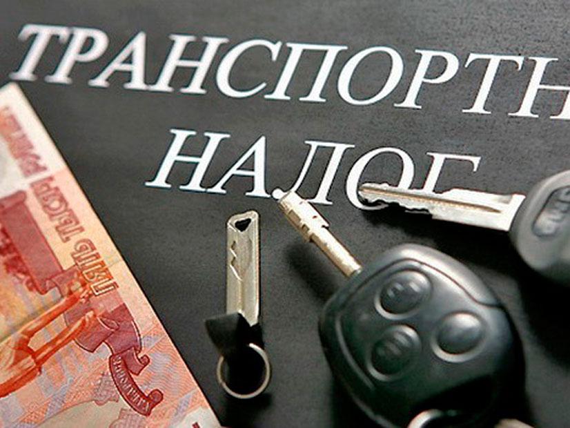 Как узнать и оплатить свой налог на автомобиль онлайн?