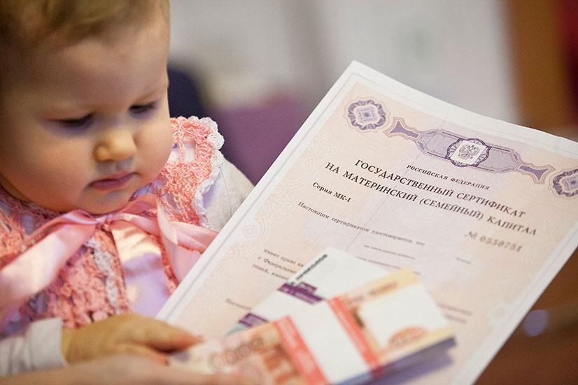 Последние новости о выплатах материнского капитала